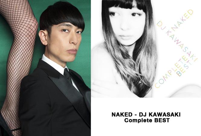 DJ KAWASAKIベストアルバム『NAKED』、5月29日リリース!