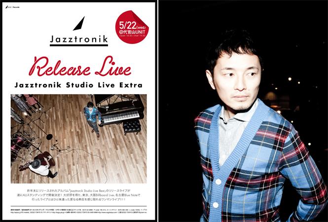 Jazztronikライブアルバム、リリースライブを代官山UNITで開催!
