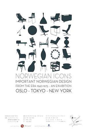 ノルウェーのビンテージデザインを紹介する展覧会が開催