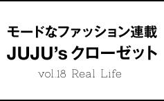 モードなファッション連載 JUJU's クローゼット vol.18 Real Life
