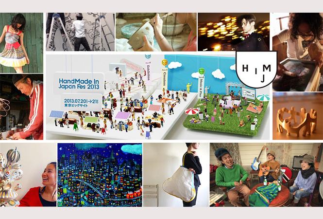 全国2,200名の個人クリエイターが集結する「HandMade In Japan Fes 2013」が開催