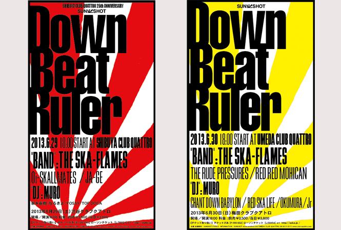 伝説の音楽イベント「Down Beat Ruler2013」今年も開催!