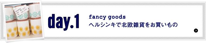 fancy goods ヘルシンキで北欧雑貨をお買いもの