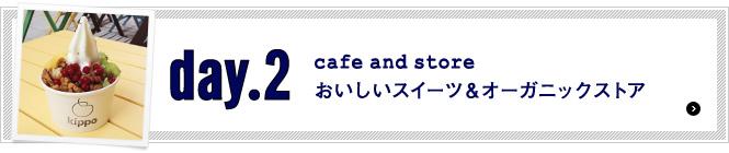 cafe and store おいしいスイーツ&オーガニックストア