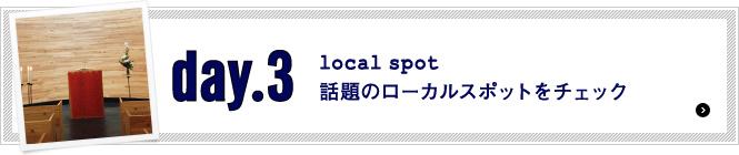 local spot 話題のローカルスポットをチェック