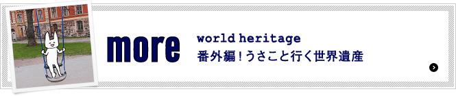 world heritage 番外編!うさこと行く世界遺産
