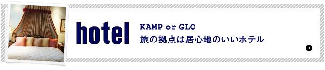 KAMP or GLO 旅の拠点は居心地のいいホテル