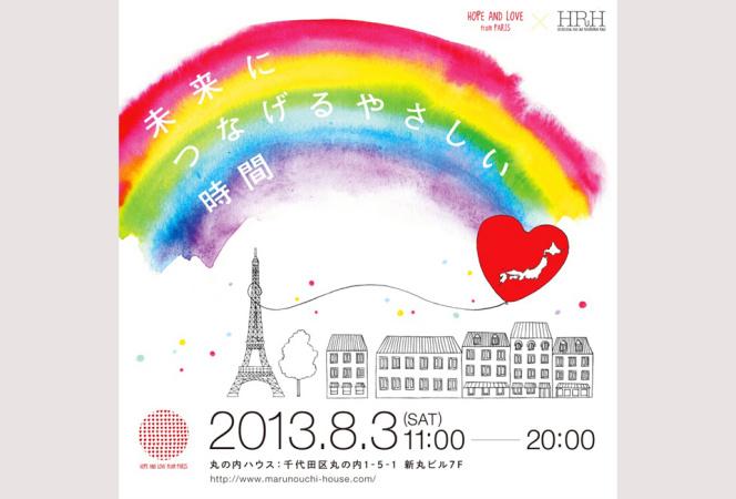 東北への愛を届ける一日。 8月3日、今年もHOPE AND LOVEが丸の内へやってくる!