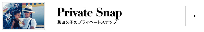 Private Snap 萬田久子が語る、今の想い