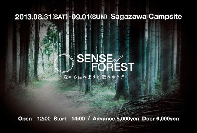 """新文化複合野外フェス""""SENSE of FOREST""""が誕生"""