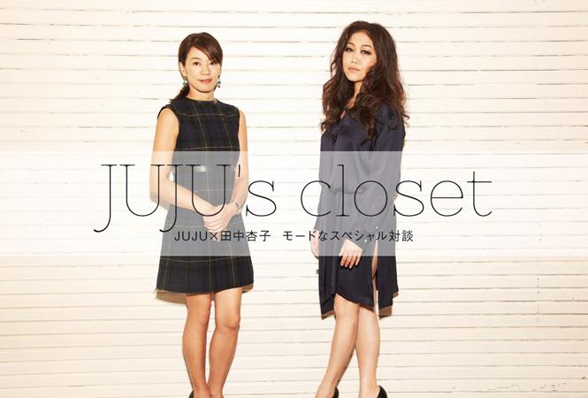 田中杏子×JUJUが語る、秋冬トレンド予測 /JUJU's closet vol.22