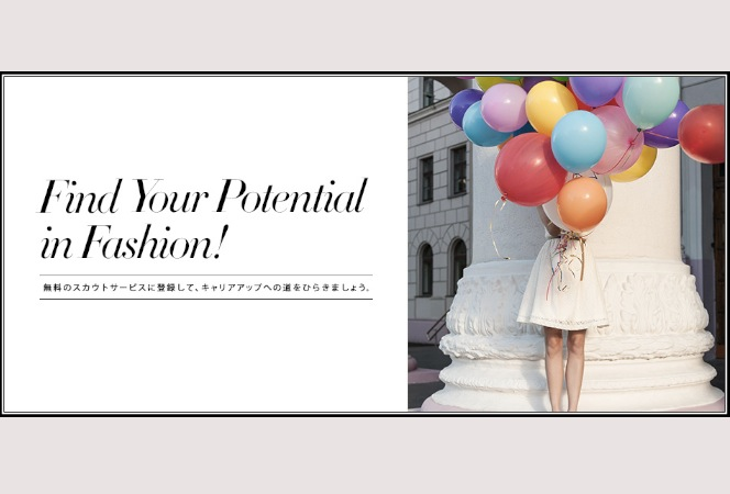 ファッション業界求人&転職サイト『Fashion HR(ファッション エイチアール)』がオープン! 期間限定キャンペーン実施中