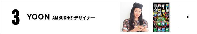 アプリ/YOON