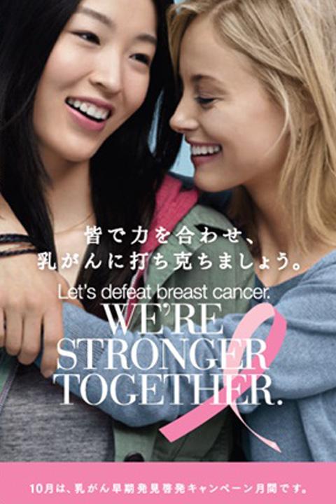 エスティ ローダー グループのピンクリボン(乳がん早期発見啓発)キャンペーン開催