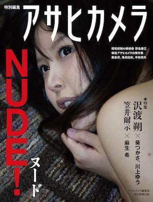 日本のヌード史を跡づける『アサヒカメラ特別編集 NUDE!』が発売