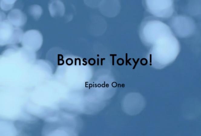 パリジャンが見たトウキョウの街「BONSOIR TOKYO」