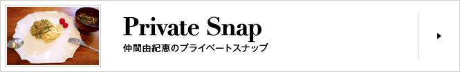 N72_仲間由紀恵_btn2