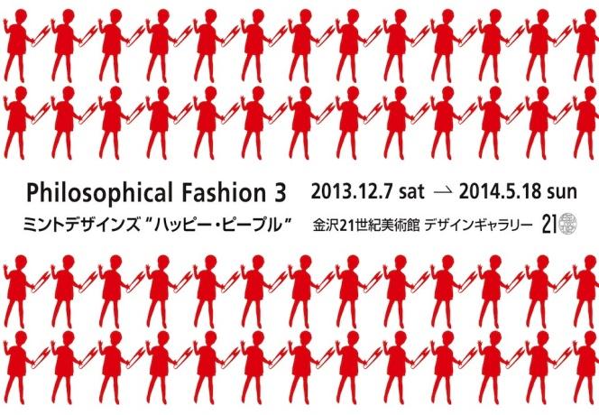 「フィロソフィカル・ファッション」展が開催!第3回はミントデザインズの魅力に迫る!