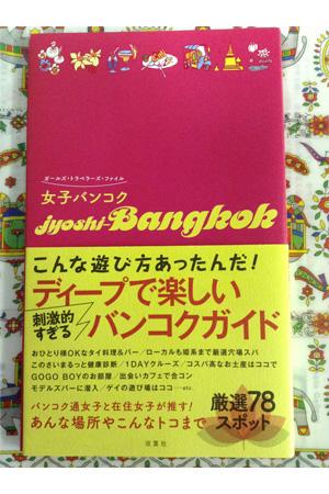 バンコク旅行のお供に! 女子のためのディープなガイドブック