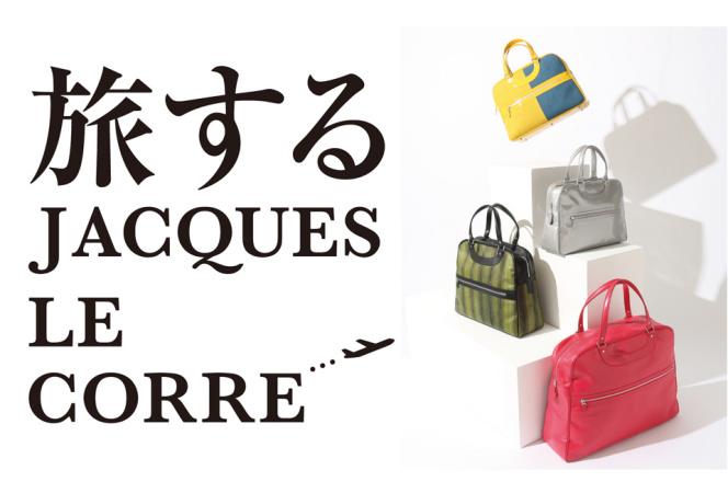 """テーマは""""旅""""。JACQUES LE CORREのキャンペーンが1月10日スタート"""