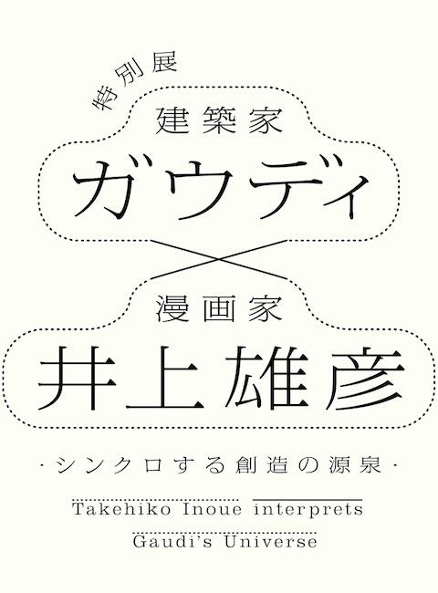 この夏、井上雄彦とアントニ・ガウディのコラボレーション展が六本木で開催決定!