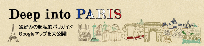Deep into PARIS 通好みの超私的パリガイド Googleマップを大公開!