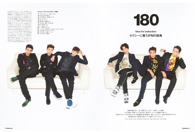 2PMが語るあの頃とこれから。「絶えず変わり続けていくことが僕らのテーマ」