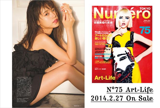 N75 Art-Life