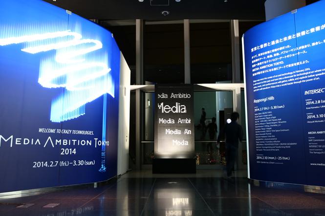 Media Ambition Tokyo 2014