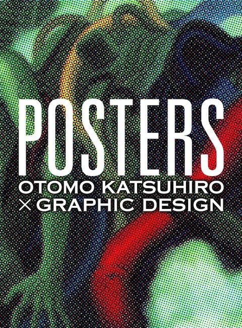 大友克洋の手がけたポスターが一堂に会する展覧会がALで開催