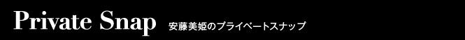安藤美姫が語る、今の想い