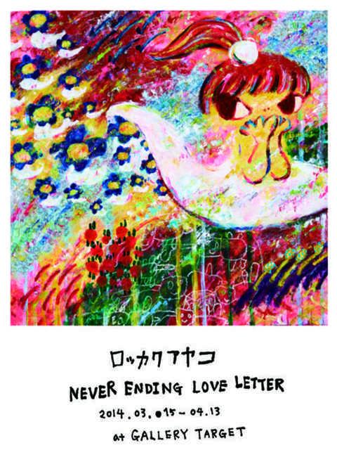 ロッカクアヤコの7年ぶりとなる個展「NEVER ENDING LOVE LETTER」が開催