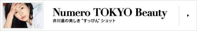 Numero TOKYO 76号 井川遥ビューティ