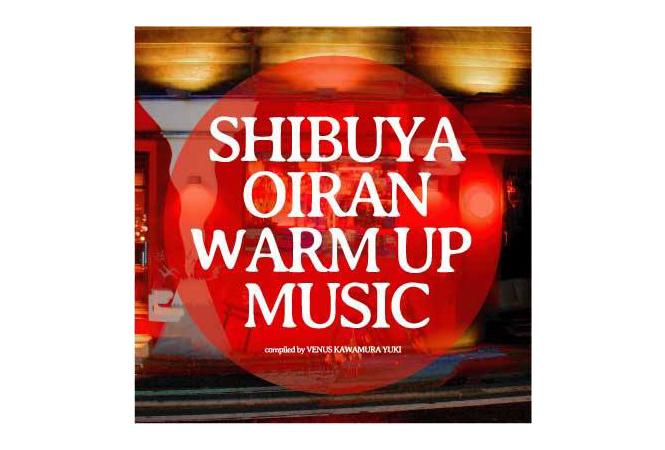 「しぶや花魁」監修のコンピレーションCD「SHIBUYA OIRAN warm up music」が発売