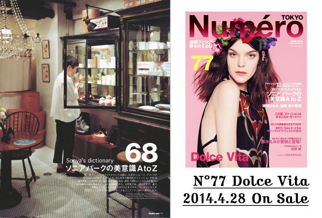 Numero TOKYO 77号 ソニア パーク