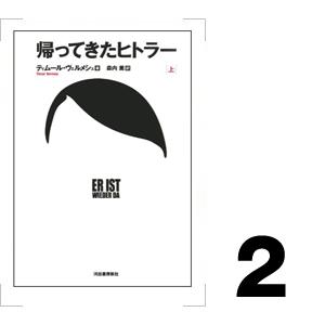 Numero TOKYO 75号 今月のおすすめ本