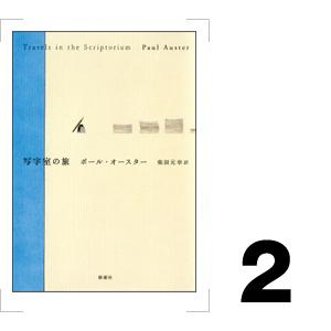 Numero TOKYO 76号 今月のおすすめ本