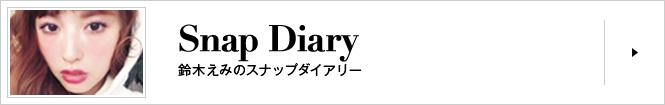 Numero TOKYO 77号 鈴木えみビューティ