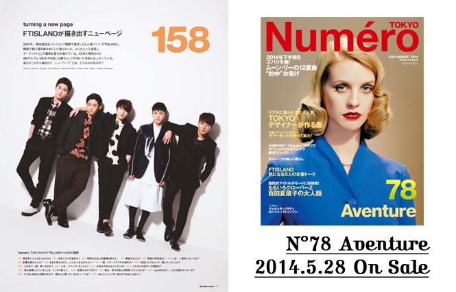 Numero TOKYO 78号