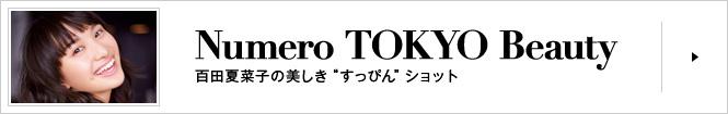 Numero TOKYO 78号 百田夏菜子ビューティ