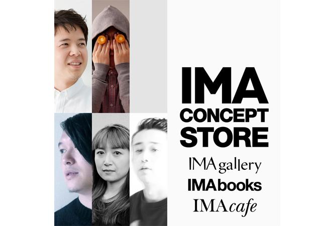 IMA CONCEPT STOREで一流講師陣が登場するファッション写真のレクチャーを開催!