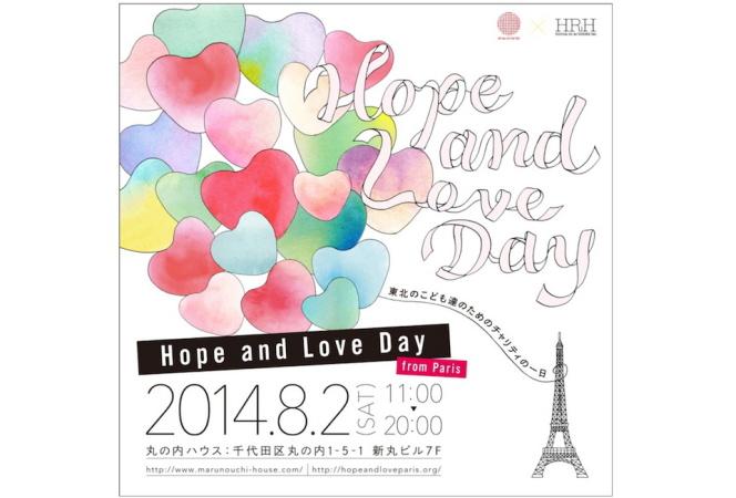 ファッショニスタたちによる東日本大震災復興支援チャリティイベント「Hope and Love」