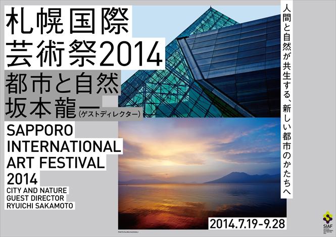札幌へ! 最新アートを巡る夏──『札幌国際芸術祭2014』