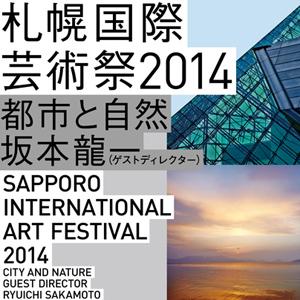 Sapporo International Art Festival 2014
