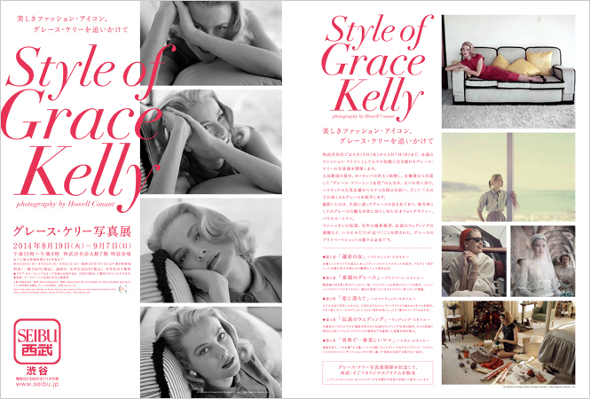 Style of Grace Kelly