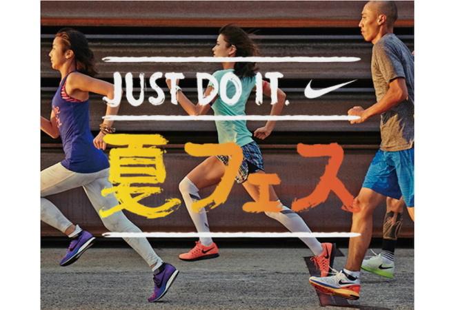 ナイキがスポーツ&音楽を楽しめるスペシャルイベント『JUST DO IT. 夏フェス』を開催