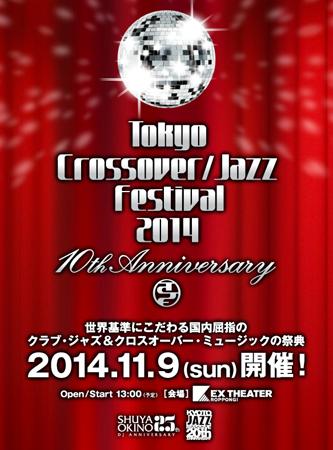 沖野修也+大沢伸一+田中知之(FPM)の夢の競演! クラブ・ジャズ&クロスオーバー・ミュージックの祭典「Tokyo Crossover / Jazz Festival」