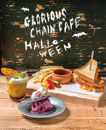 グロリアスチェーンカフェに10月31日までの期間限定でハロウィンメニューが登場!