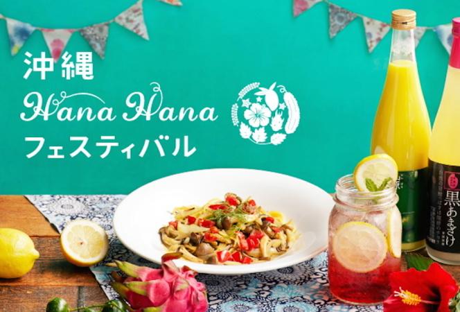 沖縄南部の味が楽しめる『沖縄HanaHana フェスティバル』が開催