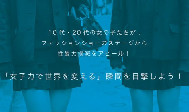 性暴力ゼロを願う、女子のためのファッションショー「ハッピーガールズコレクション」が開催!